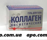 Коллаген косметический с гиалуроновой кислотой гель д/тела 75мл банка