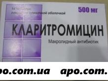Кларитромицин 0,5 n14 табл п/о
