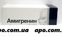 Амигренин 0,1 n6 табл п/плен/оболоч