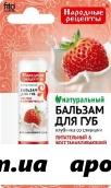 Фитокосметик народ рецепты бальз д/губ клубника со сливками 4,5