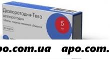 Дезлоратадин-тева 0,005 n10 табл п/о