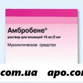 Амбробене 0,015/2мл n5 амп р-р д/ин