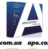 Амелотекс 0,01/мл 1,5мл n5 амп р-р в/м