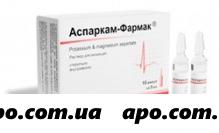 Аспаркам-фармак 5мл n10 амп р-р в/в