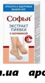 Софья крем экст пиявки с мочевиной д/ступней 75мл