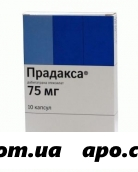 Прадакса 0,075 n10 капс