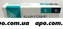 Ацикловир 5% 5,0 мазь /вертекс/