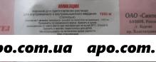 Амикацин 1,0 n50 флак пор в/в в/м