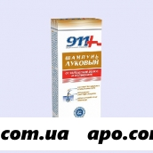 911-шампунь луковый п/выпад/облысен волос 150мл