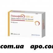 Глюкофаж 0,5 n30 табл п/плен/оболоч