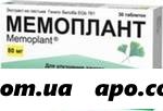 Мемоплант 0,08 n30 табл п/о