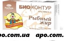 Рыбий  (рыбный) жир биоконтур n100 капс/валериана/пустырник