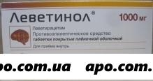 Леветинол 1,0 n30 табл п/о