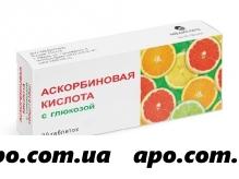 Аскорбиновая к-та с глюкоз 0,1 n20 табл/медисорб/