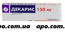 Декарис 0,15 n1 табл