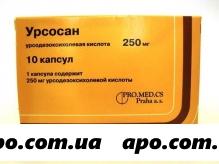 Урсосан 0,25 n10 капс