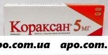 Кораксан 0,005 n56 табл п/плен/оболоч