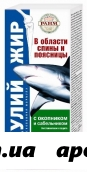 Акулий жир окопник /сабельник гель-бальзам д/тела 75мл