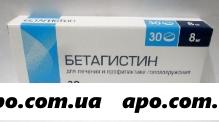 Бетагистин 0,008 n30 табл /вертекс