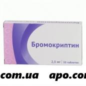 Бромокриптин 0,0025 n30 табл