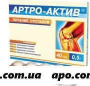 Артро-актив питание суставов n40 табл
