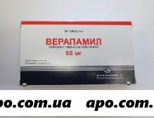 Верапамил 0,08 n30 табл п/о