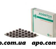 Хофитол n60 табл п/о