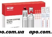 Калия хлорид буфус 0,04/мл 10мл n10 амп конц д/р-р /renewal/