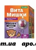 Витамишки focus+черника n30 жев  пастил