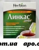 Линкас орви  вкус лимона 5,6 n10 пак гран д/р-ра
