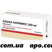 Альфа нормикс 0,2 n36 табл п/плен/оболоч