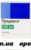 Прадакса 0,15 n30 капс