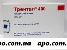 Трентал 400 0,4 n60 табл пролонг п/плен/оболоч