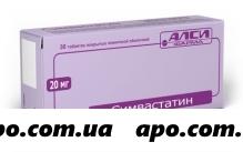 Симвастатин 0,02 n30 табл п/о/алси фарма