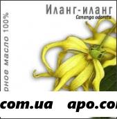 Масло эфирное иланг-иланг 10мл инд/уп