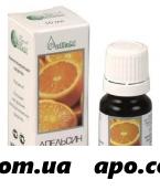 Масло эфирное апельсин 10мл инд/уп /синам/