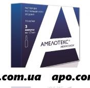 Амелотекс 0,01/мл 1,5мл n3 амп р-р в/м