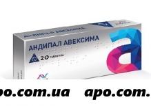 Андипал авексима n20 табл