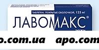 Лавомакс 0,125 n10 табл п/о