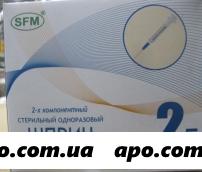 Шприц 2мл 2-х комп с иглой 23g n100/импорт/sfm