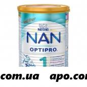 Нан/nan/ 1 optipro смесь сухая д/детей с рожд 400,0