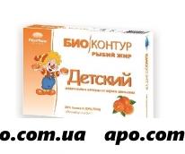 Рыбий  (рыбный) жир детский биоконтур n100 капс/апельсин