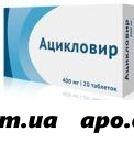 Ацикловир 0,4 n20 табл