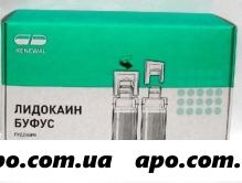 Лидокаин буфус 0,02/мл 2мл n100 амп р-р