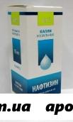 Нафтизин 0,1% 15мл флак/кап инд/уп