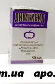 Димексид 99% 50мл пласт флак конц д/р-ра /йтм