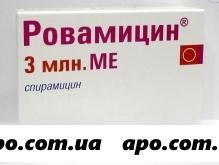 Ровамицин 3млн ме n10 табл п/плен/оболоч