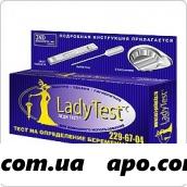 Тест д/опр.беременности lady test-с/кассета+пипетка/