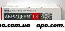 Акридерм гк 30,0 крем
