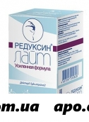 Редуксин-лайт усиленная формула n60 капс